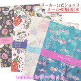 Tomoko Hayashi・トモコ レターセット (Birds Sing・Harvest・SEASHELL・Lacy Fish) Letter Set・おしゃれ・大人 手紙 便せん クローズピン ClothesPin メール便OK