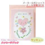 Yoko Morishita メッセージブック・Message Book サンキュー・ありがとう・感謝・森下陽子 クローズピン ClothesPin メール便なら送料無料・ゆうメール