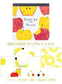 Syun-ka旬果メモパッドメモ帳・MEMOTomokoHayashi・トモコ・林朋子(アップルミックス・レモンミックス・オレンジミックス・チェリーミックス)クローズピンClothesPin