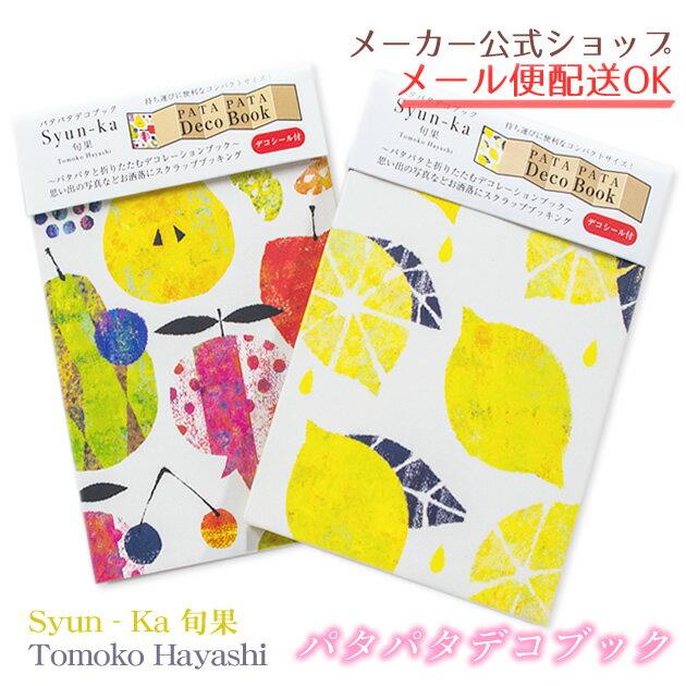 ファイル・バインダー, スクラップブック Syun-ka Tomoko Hayashi () OK
