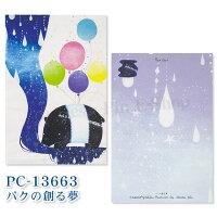 【asanoyoshida・吉田麻乃】ポストカード【イラスト・はがき・PostCard・葉書・かわいい】【クローズピンClothesPin】