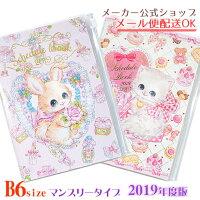 2019年手帳・スケジュール帳B6マンスリータイプ