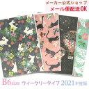 手帳 2021年 スケジュール帳 Tomoko Hayashi・トモコ B6 ウィークリータイプ(週間) 2020年10月始まり クローズピン メール便OKの商品画像