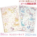 8月2日0時より販売開始♪手帳 2022年 スケジュール帳 たけいみき  B6