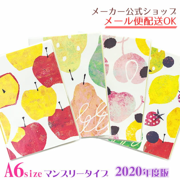 手帳・ノート, 手帳  2020 Tomoko Hayashi Syun-ka A6 201910 OK