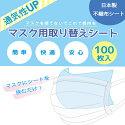 マスクシート取り替えシート日本製国産100枚入り使い捨て不織布フィルターインナーシートとりかえシート2個のご注文でメール便なら送料無料・ゆうメール★注・マスクは付属しません。
