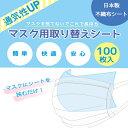 マスクシート 取り替えシート 日本製 国産 100枚入り 使