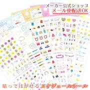 スケジュール マーキングシール・ カレンダー デコレーション クローズピン ClothesPin