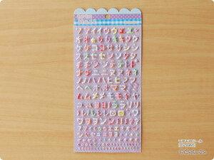 モコモコシール カタカナ小 シール 色紙 アルバム クローズピン メール便OK Z2S0E0S3K0G4◆後払い不可◆