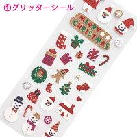 お買い得!クリスマスシール限定10枚セットおすすめ・シール福袋デコレーションやマーキングなどにクローズピンClothesPin