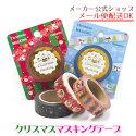 【クリスマスマスキングテープ【Christmas・maskingtape・Xmas】【クローズピンClothesPin】