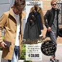 コート メンズ イタリアンカラー メルトン ウール ロングコ...