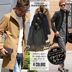 イタリアン メルトン イタリアンカラーウール メルトンロングコート アウター チェスターコート ファッション