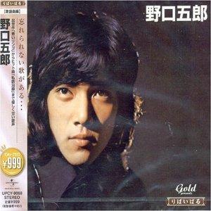 りばいばる 歌謡曲編 野口五郎 [Limited Edition] : ユニバーサルJ