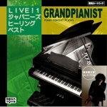グランドピアニスト専用カートリッジ2葉加瀬太郎セレクションA「ジャパニーズ・ヒーリング・ベスト」