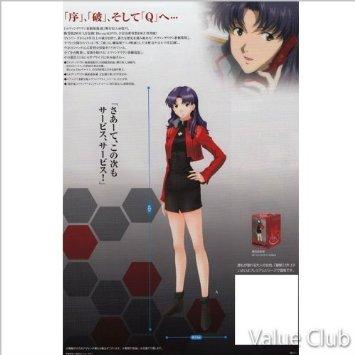 コレクション, フィギュア PM Vol.5 ()