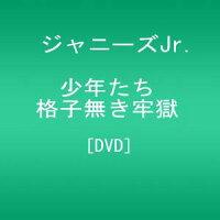 少年たち格子無き牢獄[DVD]