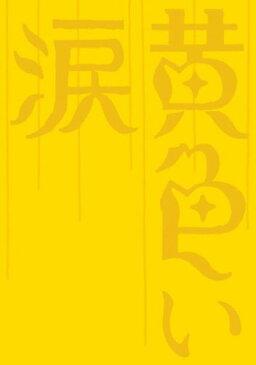 黄色い涙 【初回限定版】 [DVD] 二宮和也 相葉雅紀 マルチレンズクリーナー付き