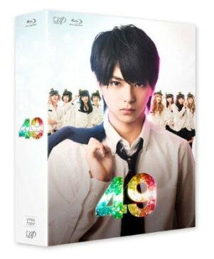 49 Blu-ray BOX豪華版[初回限定生産]佐藤勝利(Sexy Zone) マルチレンズクリーナー付き