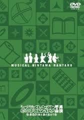 ミュージカル「忍たま乱太郎」第4弾 再演~最恐計画を暴き出せ!!~ [DVD]:クロソイド屋