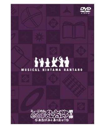 ミュージカル「忍たま乱太郎」第4弾~最恐計画を暴き出せ!!~ [DVD]:クロソイド屋