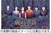 眠れる森 DVD-BOX:クロソイド屋