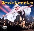 スーパージャイアンツ コンプリートBOX [DVD]:クロソイド屋