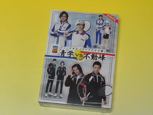 ミュージカル『テニスの王子様』 青学vs不動峰 DVD:クロソイド屋