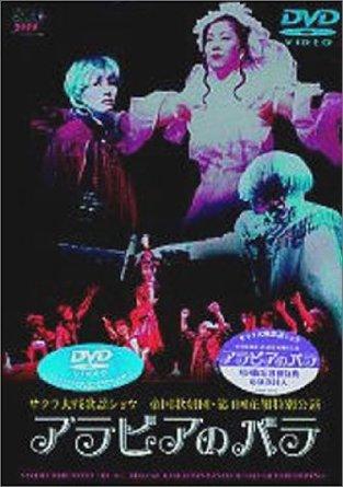 サクラ大戦歌謡ショウ 帝国歌劇団・第4回花組特別公演 アラビアのバラ [DVD]:クロソイド屋