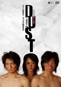 舞台版「DUST」 [DVD]:クロソイド屋