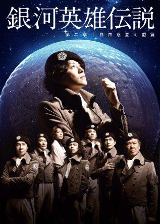 舞台 銀河英雄伝説 第二章 自由惑星同盟篇 [DVD]:クロソイド屋