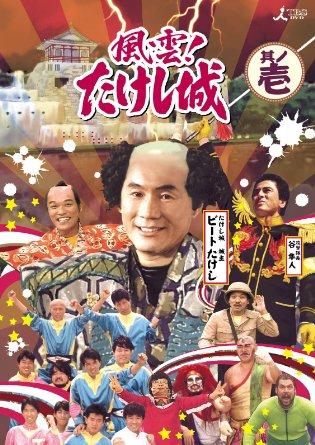 風雲!たけし城 DVD其ノ壱[DVD]:クロソイド屋