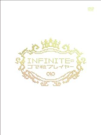 INFINITEのゴマ粒プレイヤー 完全初回限定セット[DVD]:クロソイド屋