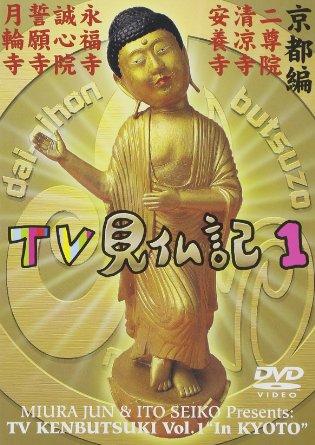 みうらじゅん・いとうせいこうのTV見仏記 1 [DVD]:クロソイド屋