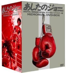 あしたのジョー 劇場版 デジタル・リマスター版 メモリアルDVD-BOX (5,000セット完全限定生産):クロソイド屋
