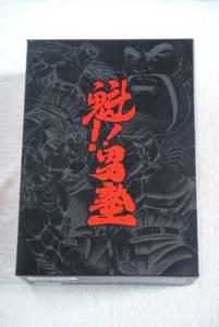 魁 ! 男塾 DVD-BOX:クロソイド屋