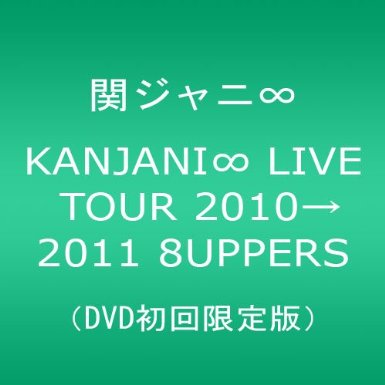KANJANI∞ LIVE TOUR 2010→2011 8UPPERS[DVD初回限定版]:クロソイド屋