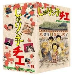 じゃりン子チエ DVD-BOX 2:クロソイド屋