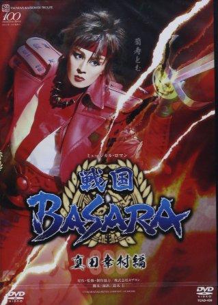 花組 東急シアターオーブ公演 ミュージカル・ロマン 「戦国BASARA」-真田幸村編- [DVD]:クロソイド屋