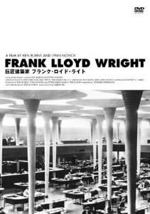 フランク・ロイド・ライト [DVD]:クロソイド屋