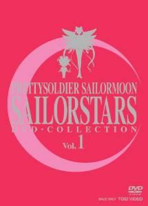 美少女戦士セーラームーンセーラースターズ DVD-COLLECTION VOL.1(期間限定生産)【DVD】:クロソイド屋