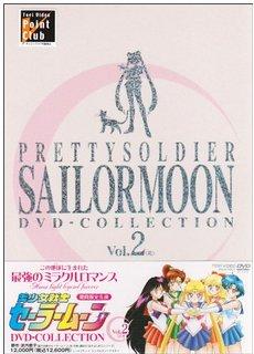 美少女戦士セーラームーン DVD‐COLLECTION VOL.2 完