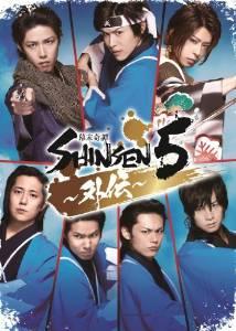 舞台「幕末奇譚 SHINSEN5 ~外伝~」 [DVD]:クロソイド屋
