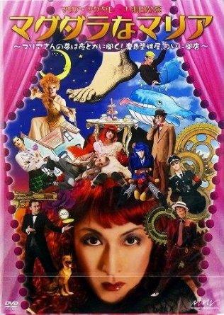 【DVD】舞台 マグダラなマリア 〜マリアさんの夢は夜とかに開く!魔愚堕裸屋、ついに開店!〜:クロソイド屋