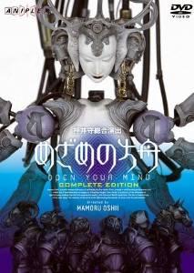 めざめの方舟 OPEN YOUR MIND COMPLETE EDITION [DVD]:クロソイド屋