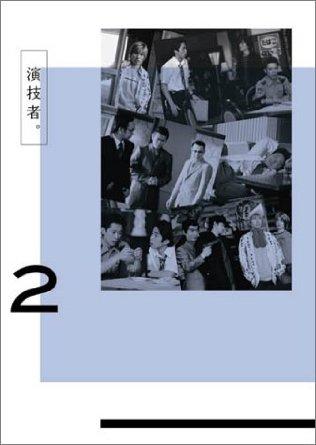 演技者。 1stシリーズ Vol.2 (初回限定版) [DVD]:クロソイド屋