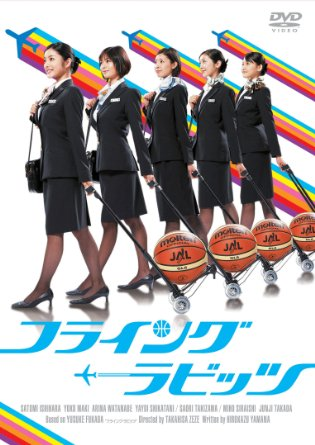 フライング☆ラビッツ [DVD] 石原さとみ:クロソイド屋
