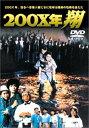 200X年 翔 [DVD] 風見しんご 堂本光一