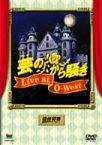 芸のから騒ぎ Live at O-West [DVD] 仙台貨物