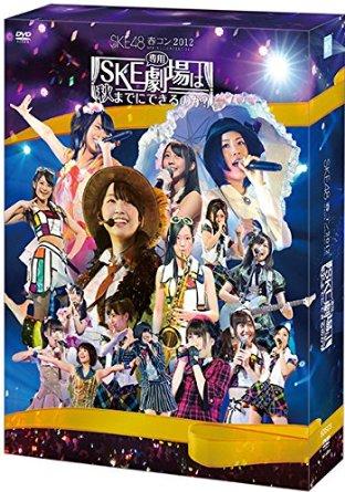 【Amazon.co.jp・公式ショップ限定】SKE48春コン2012「SKE専用劇場は秋までにできるのか?」スペシャル DVD-BOX:クロソイド屋